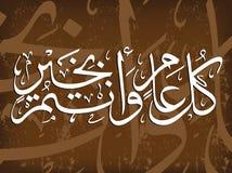 Illustrazione islamica Fotografia Stock Libera da Diritti