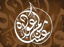 Illustrazione islamica Fotografia Stock