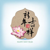 Illustrazioni di saluto dell'nuovo anno Fotografia Stock