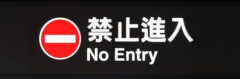 Iluminado & x22; Nenhum Entry& x22; assine dentro caráteres chineses tradicionais imagem de stock