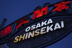 Iluminazioni pubbliche di OSAKA Shinsenkai Neon Fotografia Stock Libera da Diritti