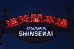 Iluminazioni pubbliche di OSAKA Shinsenkai Neon Fotografia Stock