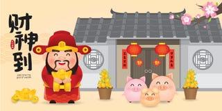 Ilustração chinesa do vetor do ano novo com o deus chinês da riqueza Tradução: Dê boas-vindas ao deus da riqueza ilustração do vetor