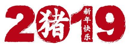Ilustração chinesa do vetor da caligrafia da tinta do porco do ano novo Fotos de Stock Royalty Free