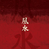 Ilustração de Feng Shui Fotos de Stock Royalty Free