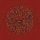 Ilustração de um símbolo caligráfico árabe foto de stock royalty free