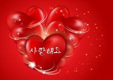 Ilustração do coração do amor í do ¬ëž do 'do ì '•'Eu te amo, caligrafia escrita à mão coreana ilustração royalty free