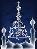 Ilustração islâmica fotografia de stock royalty free