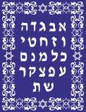 Ilustração judaica do projeto do alfabeto hebreu Imagens de Stock