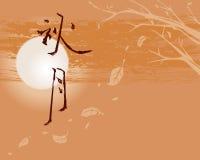 Ilustração meados de da Lua cheia do outono Fotos de Stock Royalty Free