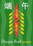 Ilustra??o de Dragon Boat Festival do vetor O texto chin?s significa Dragon Boat Festival ilustração royalty free