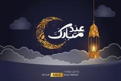 Ilustra??o feliz de Eid Mubarak Arabic Calligraphy Vetora Background ilustração stock
