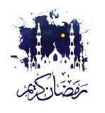 Ilustración de Ramadan Kareem stock de ilustración