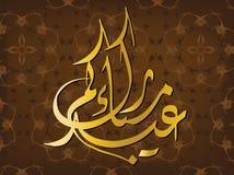 Ilustración islámica ilustración del vector