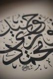 Ilustraciones árabes de la caligrafía en el papel (Khat) Imagen de archivo