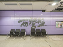 Ilustraciones de la plataforma de la estación de MTR Sai Ying Pun - la extensión de la línea de la isla al distrito occidental, H Foto de archivo libre de regalías