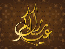 ilustracja islamskiej ilustracja wektor