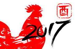 Image of 2017 year of Fire Rooster. Vector illustration of rooster and hieroglyph meaning the word cock. Symbol of 2017 on the Chinese calendar. Silhouette of Stock Image