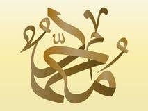 Imię profet Muhammad Obrazy Royalty Free