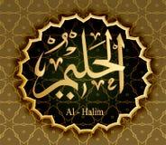 Imiona Allah al zaciszność Łagodna royalty ilustracja