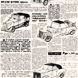 Imitation of retro newspaper with cars. Stock Images