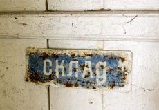 Immagazzini firmano dentro una scuola abbandonata Fotografia Stock Libera da Diritti
