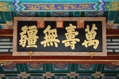 The imperial calligraphy in the Summer Palace Stock Photo