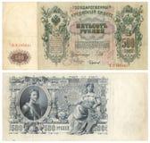 Impero russo 1912: 500 rubli di banconota Fotografie Stock