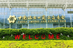 Importación y exportación justas, cantón de China justo fotografía de archivo