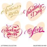 inbunden vektor för valentin för daghjärtaillustration s två Uppsättning av valentin calligraphic rubriker med hjärtor också vekt Royaltyfria Foton
