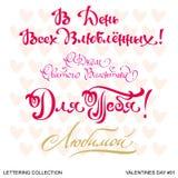 inbunden vektor för valentin för daghjärtaillustration s två Uppsättning av valentin calligraphic rubriker med hjärtor också vekt Royaltyfri Foto