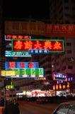 Incandescenza delle luci al neon di Hong Kong alla notte Fotografia Stock Libera da Diritti