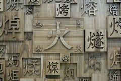Incendie de caractères chinois Photo libre de droits