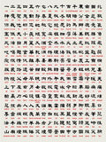 Include a lot of Chinese of the translation Stock Images