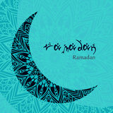 Ind.Arabic -  Ramadan Kareem Stock Image