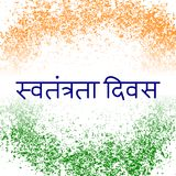 Independence Day of India. 15 August. The colors of the flag are green, white, saffron. Grunge background. Text in Hindi - Independence Day Stock Photo