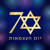70 years Israel golden numbers. Independence Day jewish idish text. Anniversary greetings emblem template with magen david king star shape isolated on dark blue Stock Photography