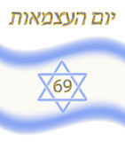 Independence Day of the State of Israel. The 69th anniversary. The inscription in Hebrew Yom Azzmaut. Vector illustration Stock Image