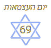 Independence Day of the State of Israel. The 69th anniversary. The inscription in Hebrew Yom Azzmaut. Vector illustration Royalty Free Stock Photo