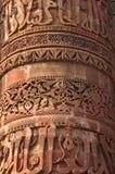 India, Deli: Qutub minar imagem de stock