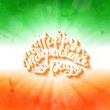 India dzień niepodległości Fotografia Stock