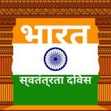India dzień niepodległości Fotografia Royalty Free