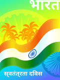 India Independence Day Royalty Free Stock Images