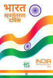 India Independence Day. Text in Hindi means India Independence Day. National holiday, 15 August. Set of design elements. India National flag, text and Ashoka Stock Photos