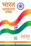 India Independence Day Stock Photos