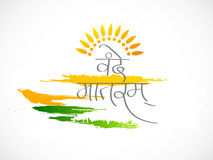 Indian Independence and Republic Day celebration with Hindi text. Royalty Free Stock Photo