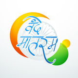 Indian Republic Day celebration with Hindi text. Stock Photo
