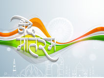Indian Republic Day and Independence Day celebrations concept. 3D Hindi text Vande Mataram (I praise thee, Mother) with national flag color waves on famous Stock Images