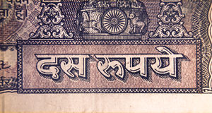 Indian Ten rupee banknote Back Side Stock Photography
