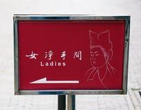 Indicador el retrete de las señoras Imagenes de archivo
